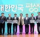 광주시, 2019년 평생학습도시 동판…