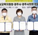 광주시, 광주청소년교육의회 추진 업무…